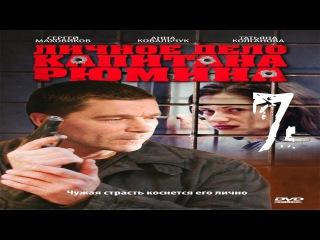 Личное дело капитана рюмина 7 серия из 8 HD