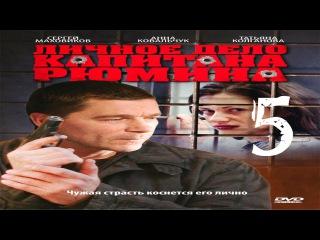 Личное дело капитана рюмина 5 серия из 8 HD
