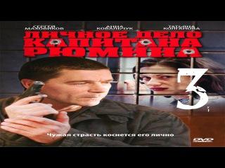 Личное дело капитана рюмина 3 серия из 8 HD