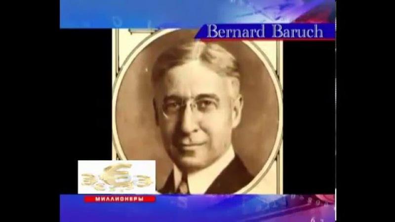 Бернард Барух (Bernard Baruch). История успеха легендарных трейдеров