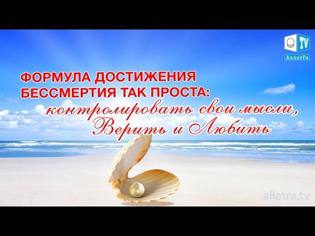 Фрагмент из передачи «СМЫСЛ ЖИЗНИ – БЕССМЕРТИЕ»