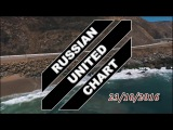 RUSSIAN UNITED CHART (October 23, 2016) [TOP 40 Hot Russia Songs]