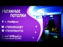 Натяжные потолки г. Ноябрьск
