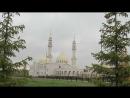 Белая мечеть. Булгар.