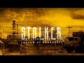 Смотреть прохождение сталкера путь припять