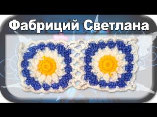 ☆Мотив-цветок для пледа, вязание крючком для начинающих, crochet.