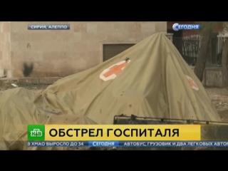 Обстрел российского военного госпиталя в Алеппо