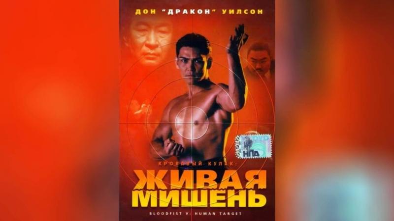 Кровавый кулак 5 Живая мишень (1994) | Bloodfist V: Human Target