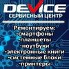 Сервисный центр Device, ремонт Смартфонов
