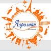 Выгодные туры ☼ Аэролайн ☼ Омск