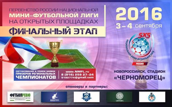 Турнир состоится на открытых площадках 3-4 сентября 2016 г. на Черноморском побережье