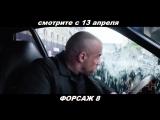 Трейлер к фильму Форсаж 8