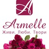 Armelle-Французские духи/Бизнес/Работа/Краснодар