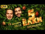 Премьера «Ёлок 5» — прямая трансляция