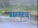 Наводнение 04.07.1998.