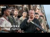 Черные Паруса 4 сезон  Black Sails  Трейлер