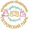 """Молодежное объединение """"Петровский парк"""""""