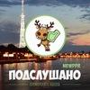 Подслушано Приморского района