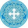 +Воскресная школа Богородице-Алексиевского монас