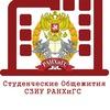 Студенческие Общежития СЗИУ РАНХиГС