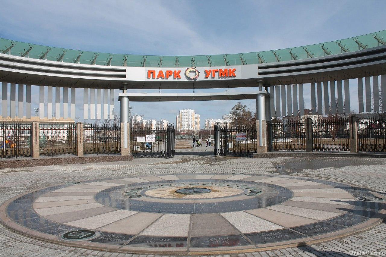 Парк УГМК