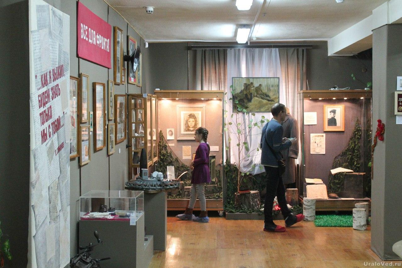 Верхнепышминский краеведческий музей