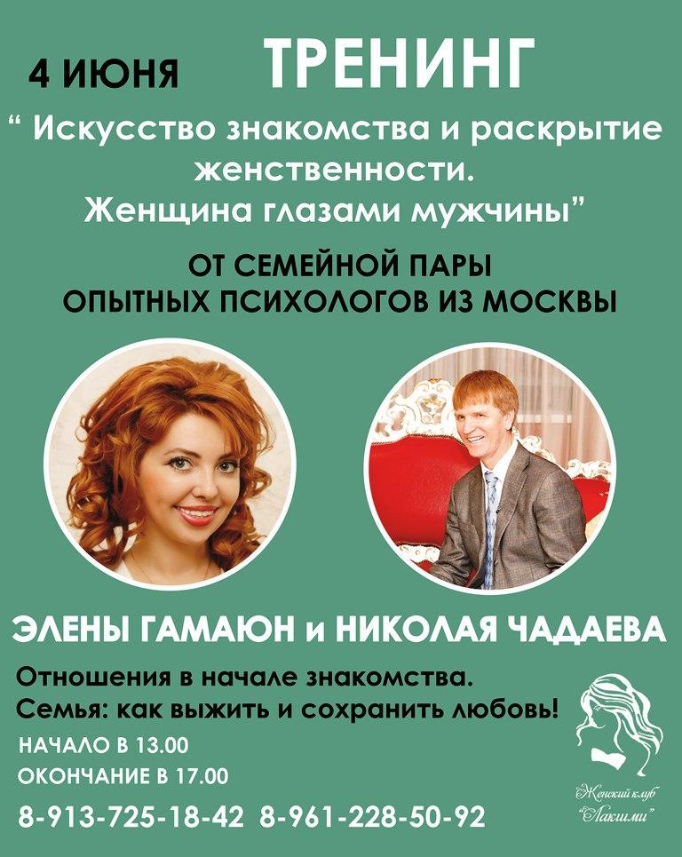 znakomstva-muzhchini-novosibirsk