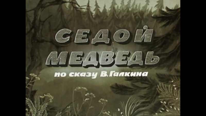 Мультфильм Седой медведь СССР 1988 г