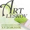 Живопись на заказ В.А. Лесков