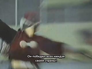 [FRT Sora] Sekai Ninja Sen Jiraiya - Promo [RUS SUB]