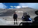 Мотопутешествие По Крыше Мира (4 часть) Трудная дорога домой