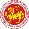 Спортивная федерация каратэ Сахалинской области