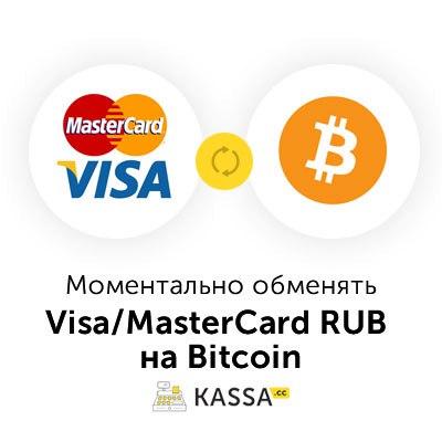 Перевод с карты Visa/MasterСard RUB на BTC (Visa/Mastercard RUB → BTC)