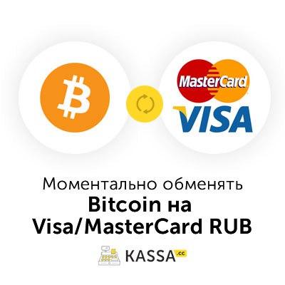 Вывод Bitcoin на карту Visa/MasterСard RUB (Bitcoin → Visa/Mastercard RUB)