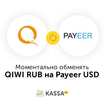 Обменять QIWI RUB на Payeer USD (QIWI RUB → Payeer USD)