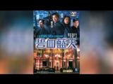 Другая степень риска (1998) | Bi xie lan tian