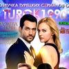 Turok1990 - Все озвучки от Турок