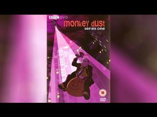 38 обезьян (2003) | Monkey Dust
