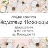 Zolotye-Nozhnitsy Novoselov