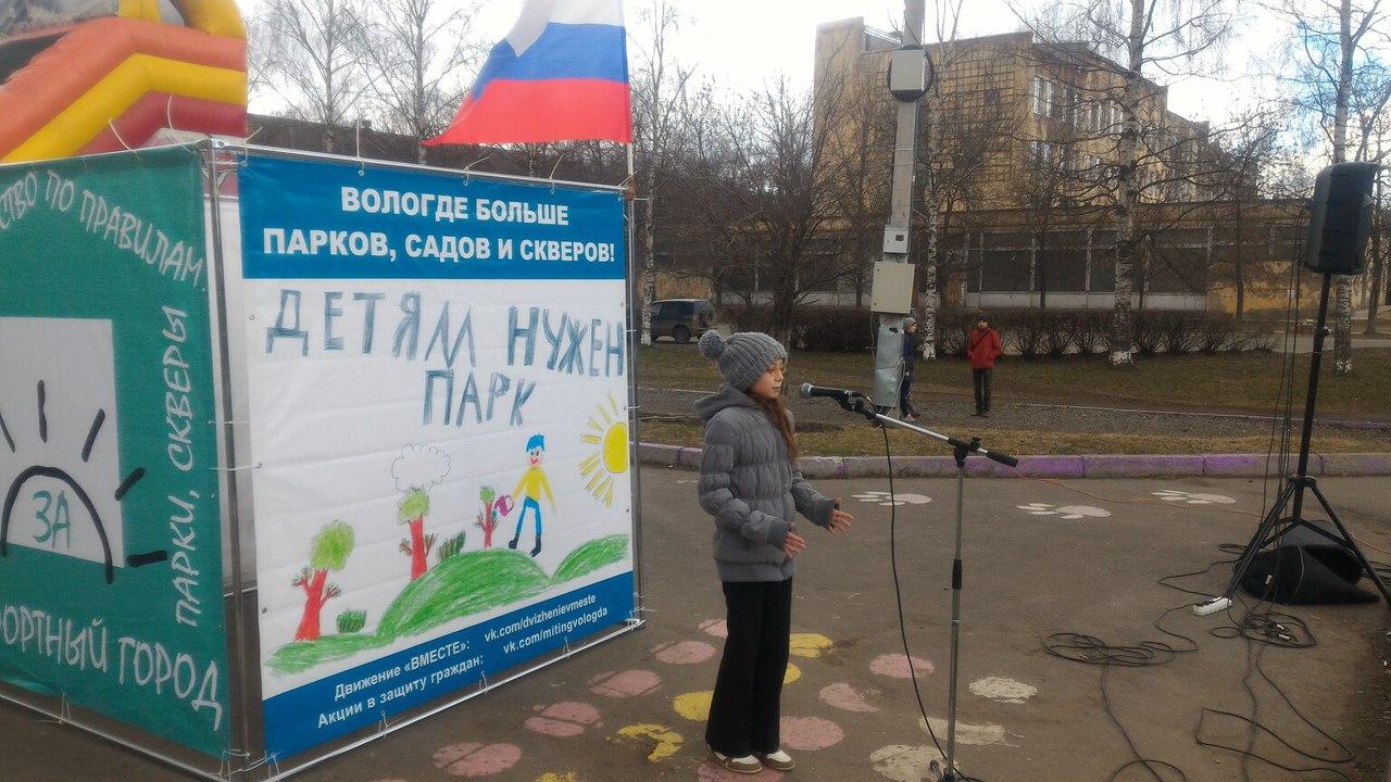 Детям нужен парк, они сами сказали об этом на митинге