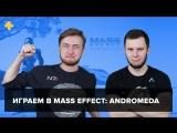 Фогеймер-стрим. Артем Комолятов и Антон Белый играют в Mass Effect: Andromeda