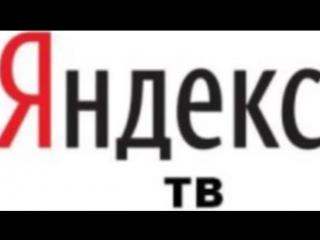 Все заставки Яндекс-ТВ (2009-2012)