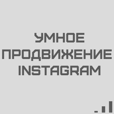 Услуга по продвижению Instagram от специалистов. Скидка участникам форума!, 8 янв 2017, 16:01, Форум о социальной сети Instagram. Секреты, инструкции и рекомендации