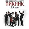 Концерт группы Пикник в Ижевске