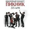 Концерт группы Пикник в Самаре
