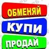 """[КПК] Купи Продай Красноуфимск """"объявления"""""""