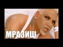 Азис - Мразиш (Azis - Mrazish) (Hard Dubstep Remake)