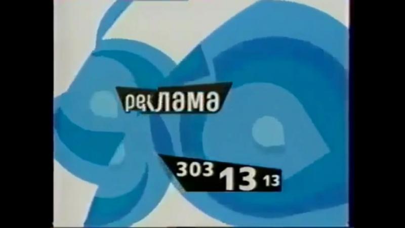 Рекламная и после рекламная заставка (СТС-Петербург, 02.09.2002-31.08.2003)