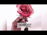 SERPO - Экивоки (музыка FreelBeatZ) (2016)