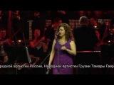 Тамара Гвердцители- Кармен ( Жорж Бизе )